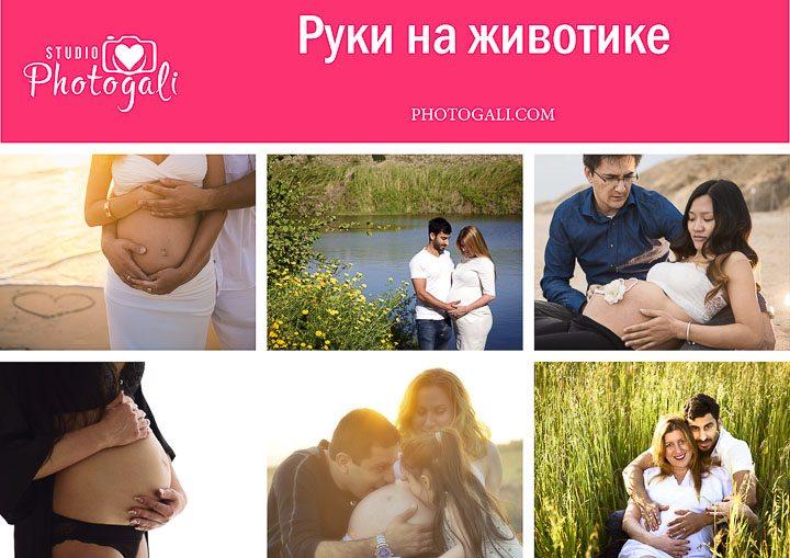 идеи фото сессии беременной