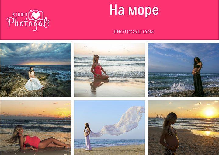 идеи для фото сессии беременной