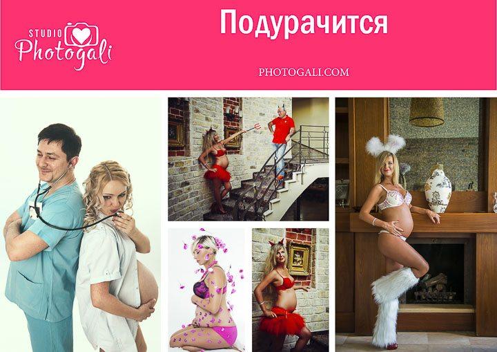 идеи для фотосессии беременной