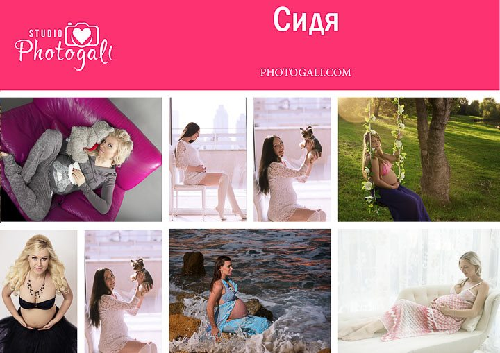 позы фотосессии беременных