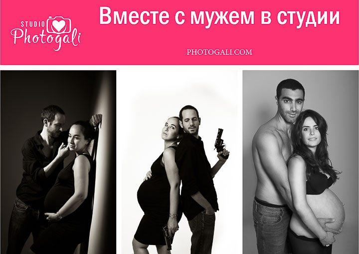 позы фотосессии беременных с мужем