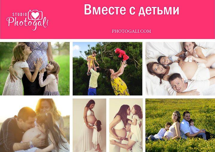 Позы для беременной фотосессии с мужем и ребенком 76