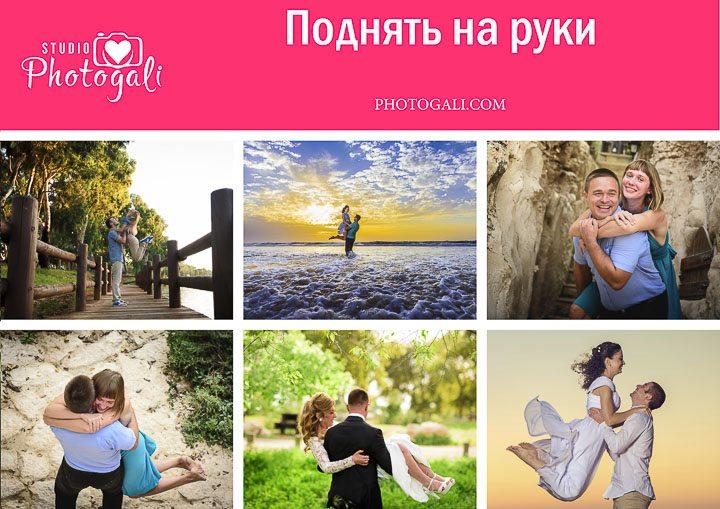 идеи-позы фотосессии-лав- стори (2)