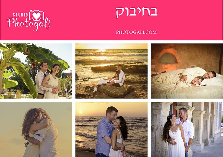 צילומים לפני החתונה
