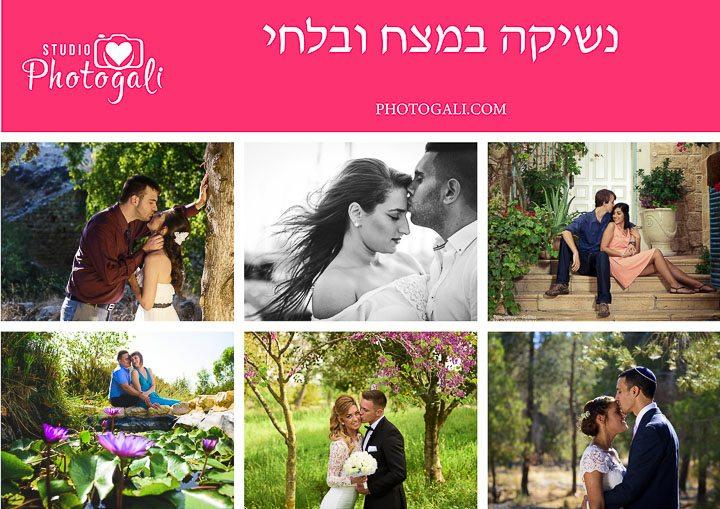 צילום-זוגות-בתל-אביב (3)