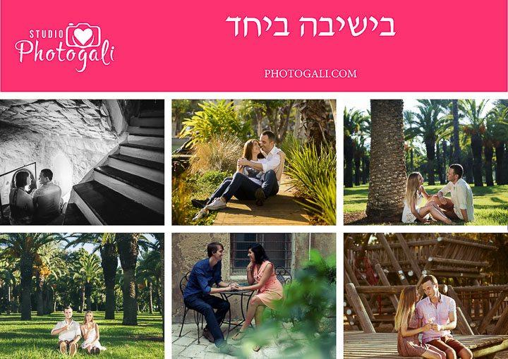 צילום-זוגות-בתל-אביב (5)