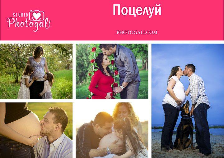 поза для фотосессии беременной с мужем