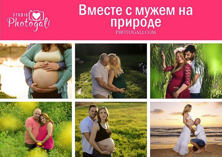 поза сидя фотосессия беременных