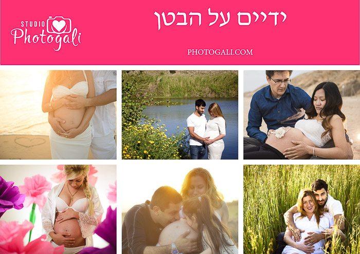 צילומי הריון המלצות לתנוחות ידיים על הבטן