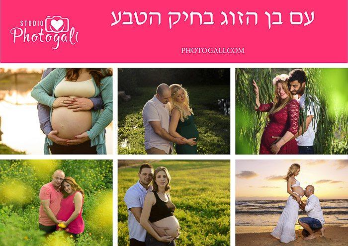 צילומי הריון המלצות לתנוחות עם בן הזוג